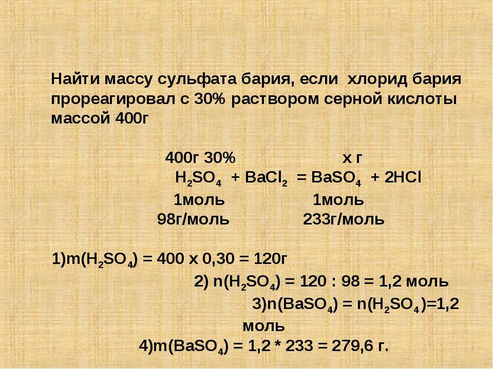 Найти массу сульфата бария, если хлорид бария прореагировал с 30% раствором с...