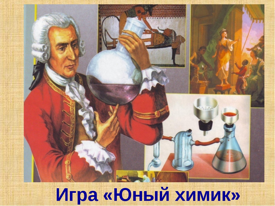 Игра «Юный химик»