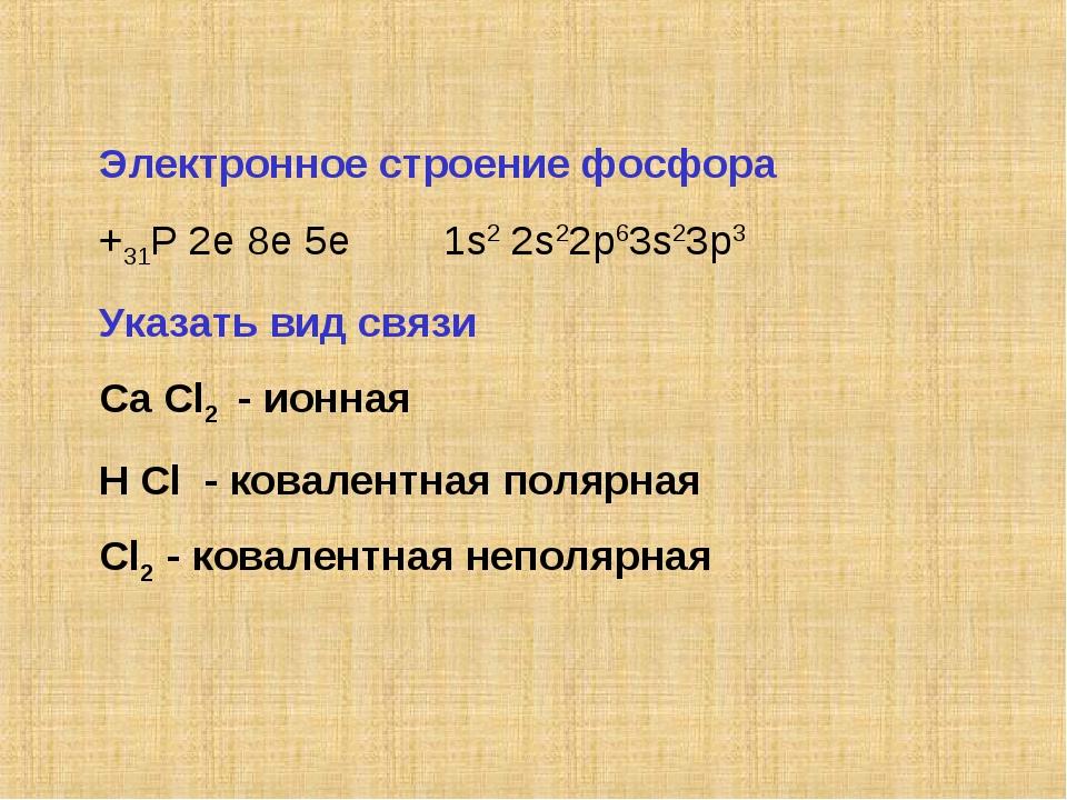 Электронное строение фосфора +31P 2e 8e 5e 1s2 2s22p63s23p3 Указать вид связи...
