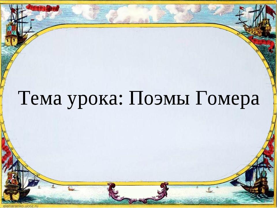 Тема урока: Поэмы Гомера