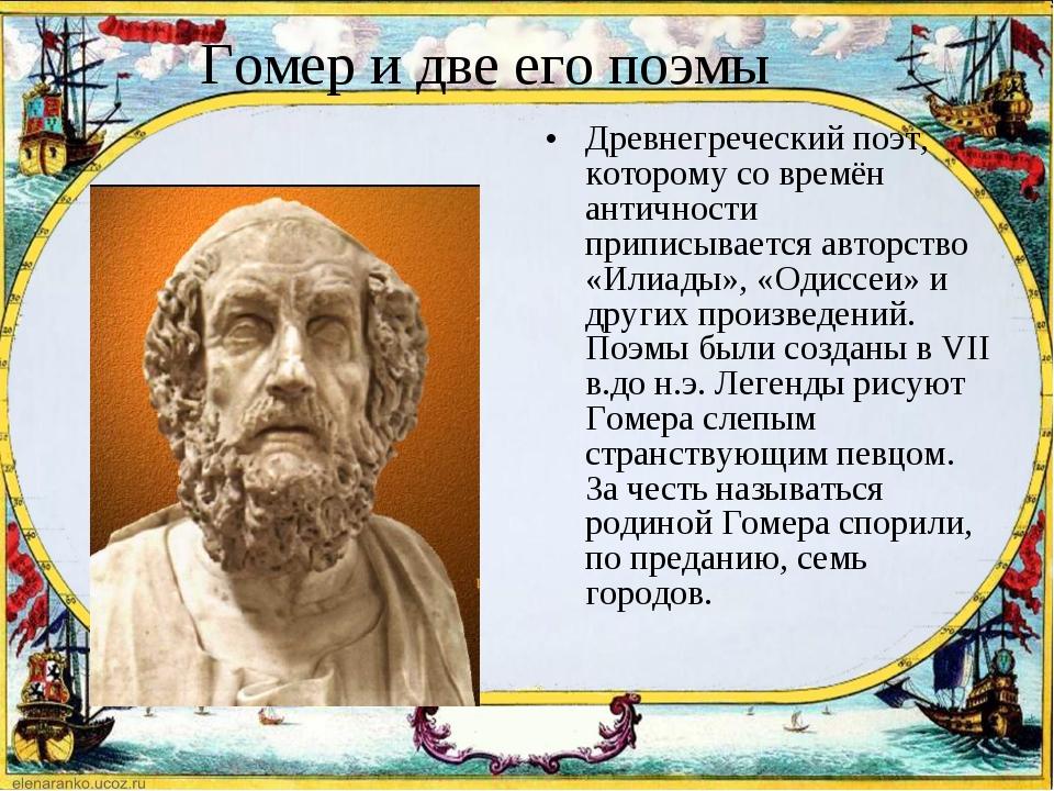 Гомер и две его поэмы Древнегреческий поэт, которому со времён античности при...