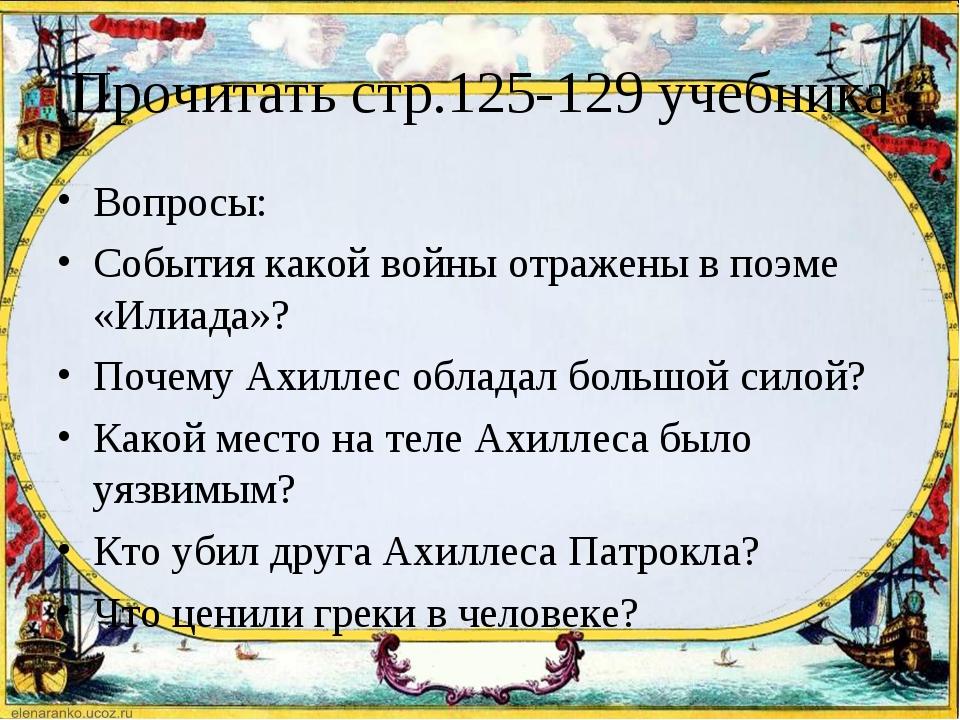 Прочитать стр.125-129 учебника Вопросы: События какой войны отражены в поэме...