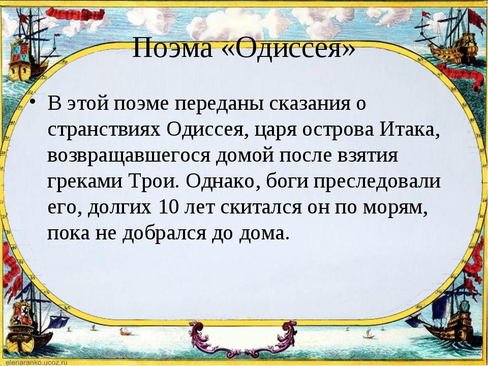Поэма «Одиссея» В этой поэме переданы сказания о странствиях Одиссея, царя ос...