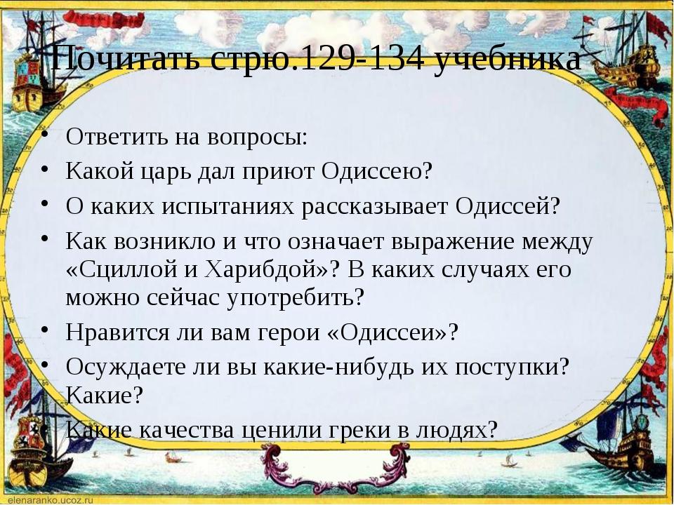 Почитать стрю.129-134 учебника Ответить на вопросы: Какой царь дал приют Одис...