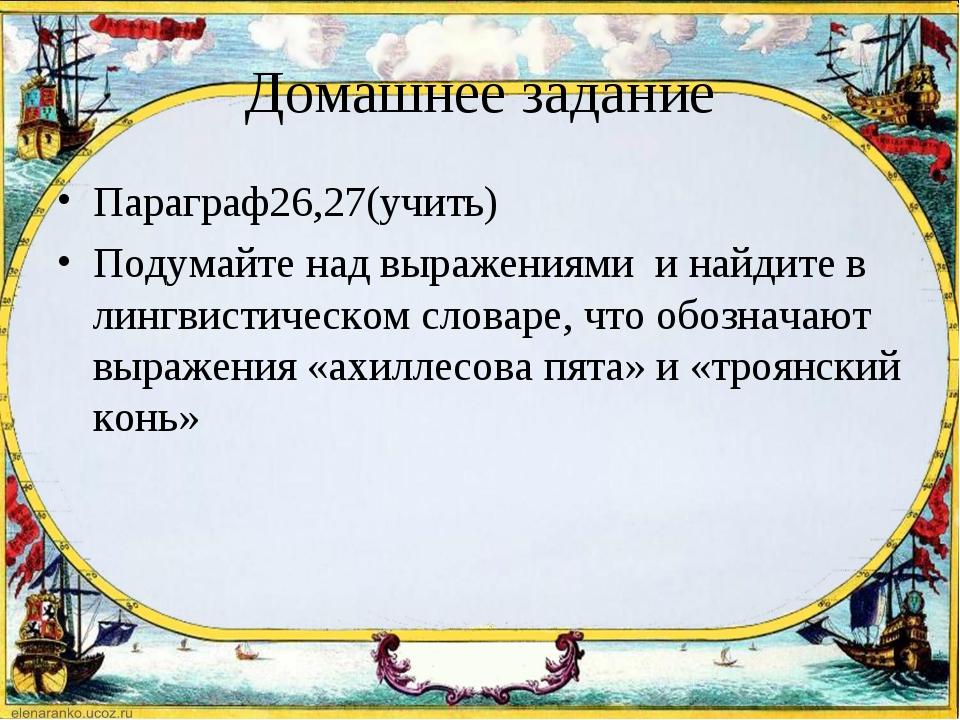 Домашнее задание Параграф26,27(учить) Подумайте над выражениями и найдите в л...