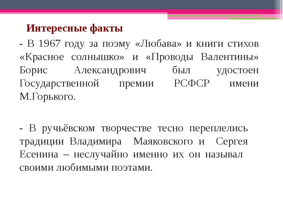 Интересные факты - В ручьёвском творчестве тесно переплелись традиции Владим...