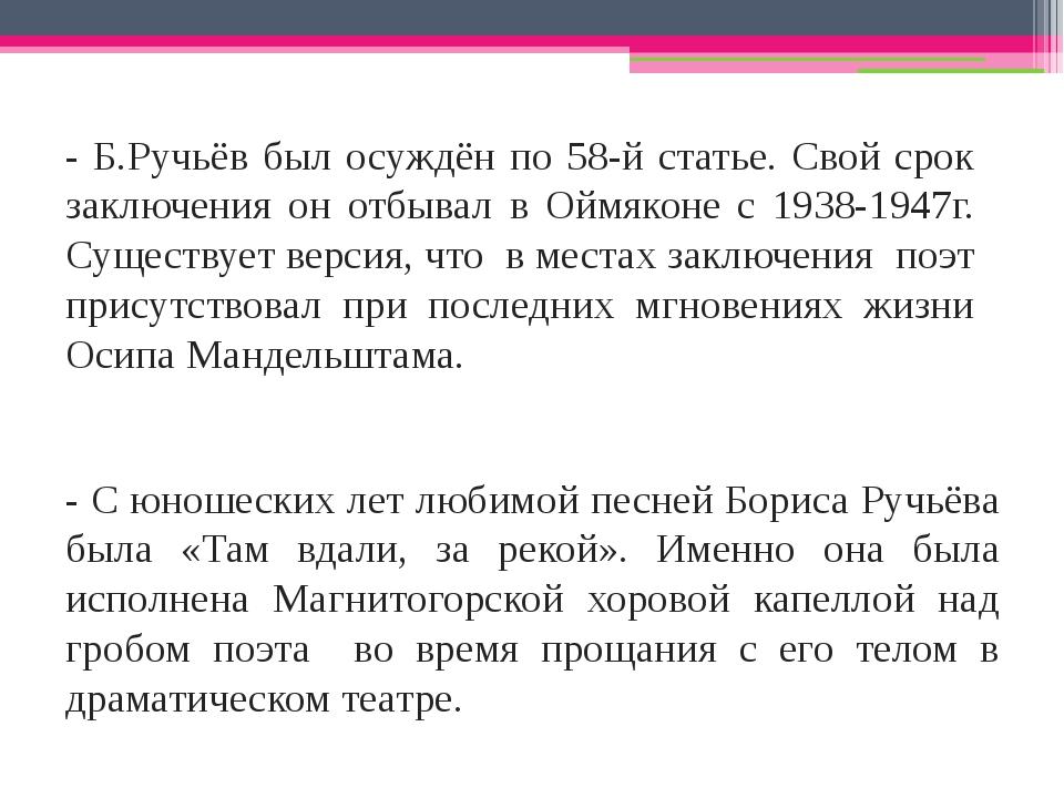 - Б.Ручьёв был осуждён по 58-й статье. Свой срок заключения он отбывал в Ойм...