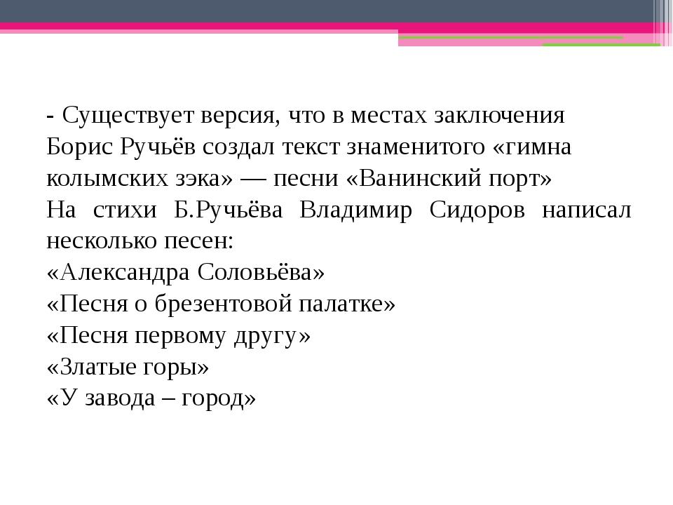 - Существует версия, что в местах заключения Борис Ручьёв создал текст знамен...