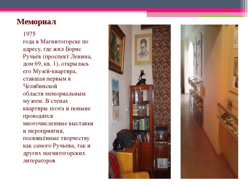 Мемориал 1975 годавМагнитогорскепо адресу, где жил Борис Ручьёв (проспект...