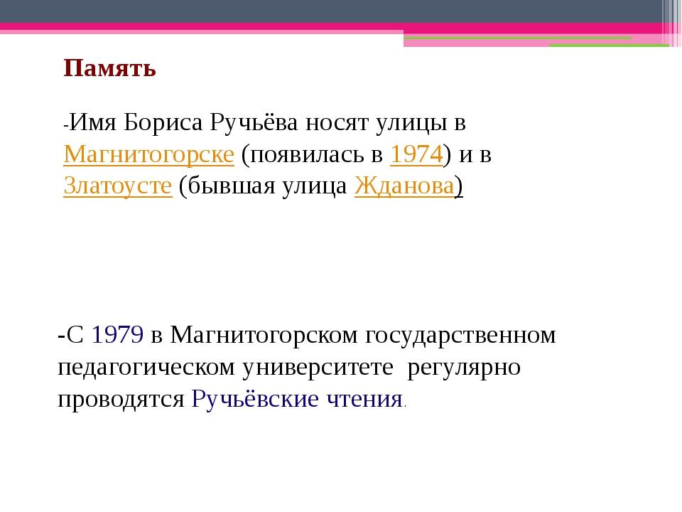 Память -Имя Бориса Ручьёва носят улицы вМагнитогорске(появилась в1974) и в...