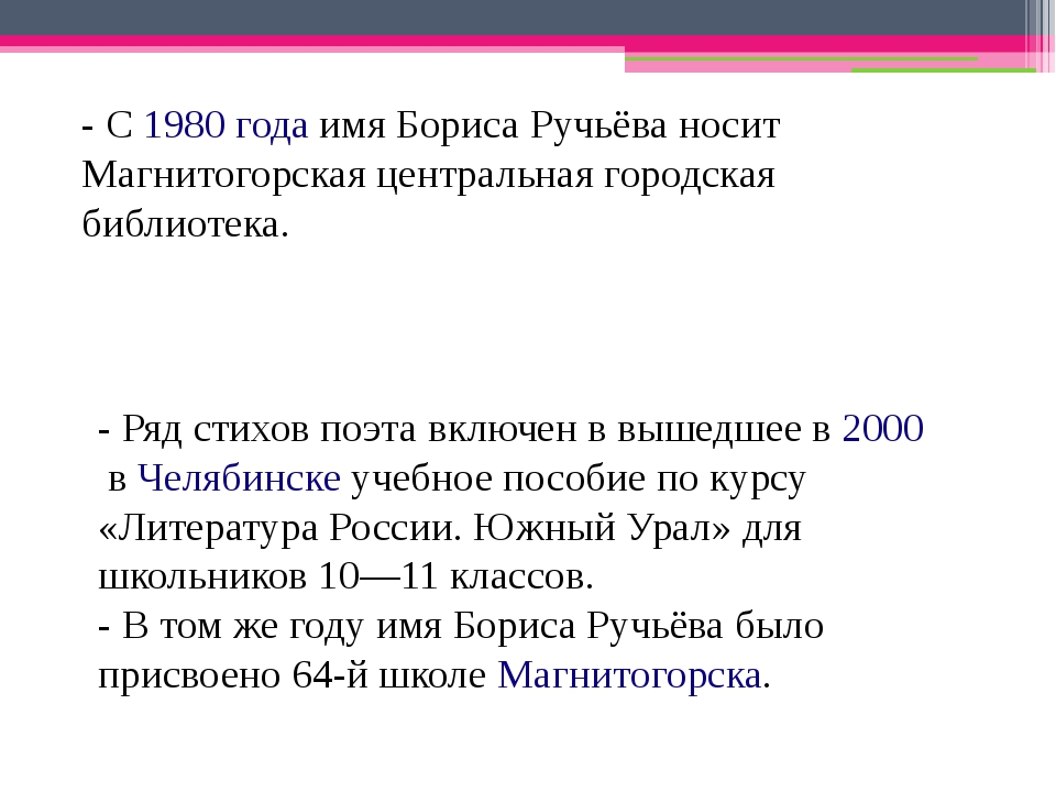 - C1980 годаимя Бориса Ручьёва носит Магнитогорская центральная городская б...