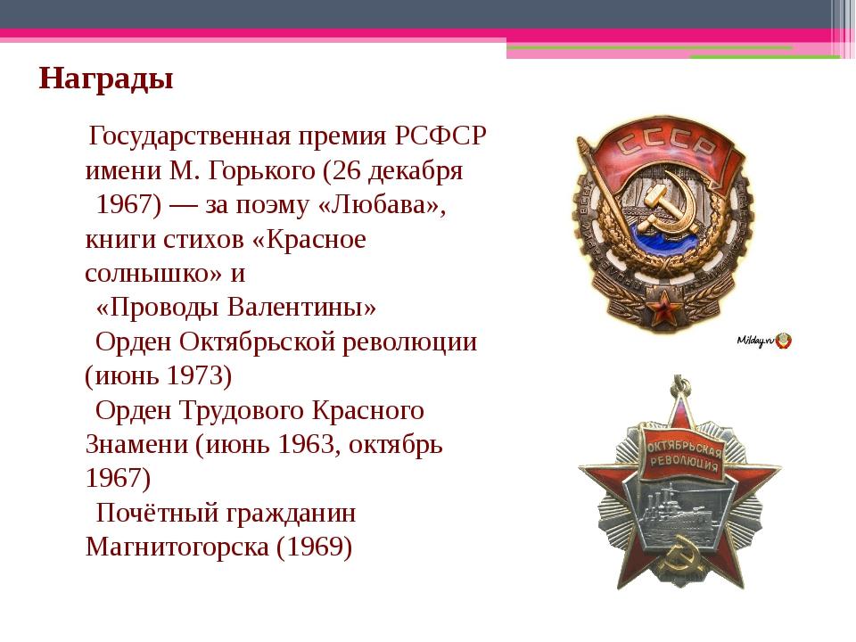 Награды Государственная премия РСФСР имени М. Горького (26 декабря 1967) — за...