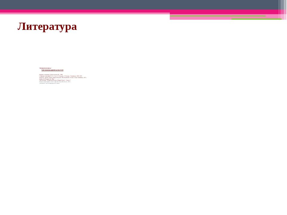 Литература Интернет ресурсы: http://kultura.kurganobl.ru/3621.html Красное с...