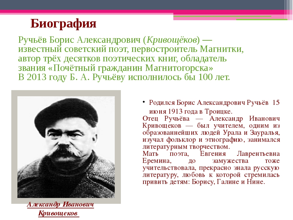 Ручьёв Борис Александрович (Кривощёков) — известный советскийпоэт, первостро...