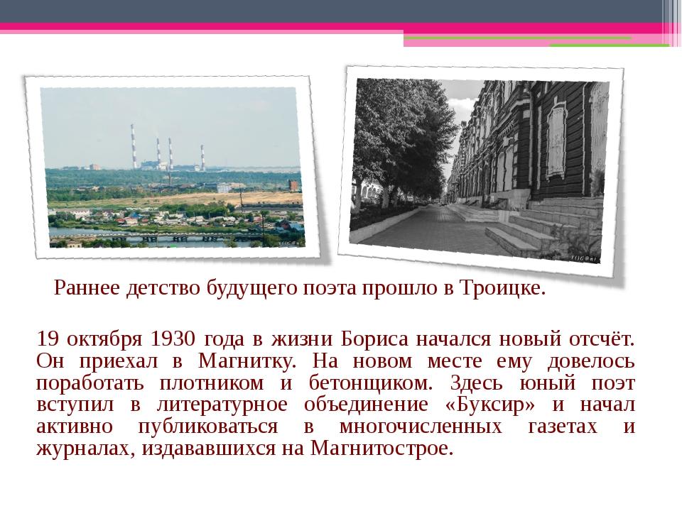 Раннее детство будущего поэта прошло в Троицке. 19 октября 1930 года в жизни...