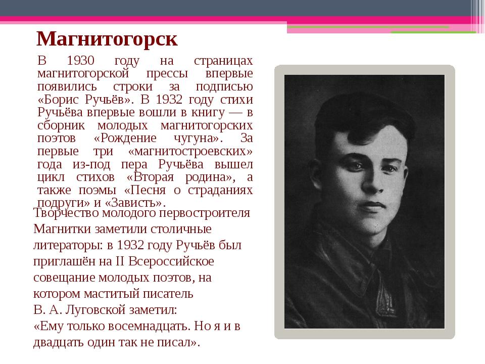 В 1930 году на страницах магнитогорской прессы впервые появились строки за по...