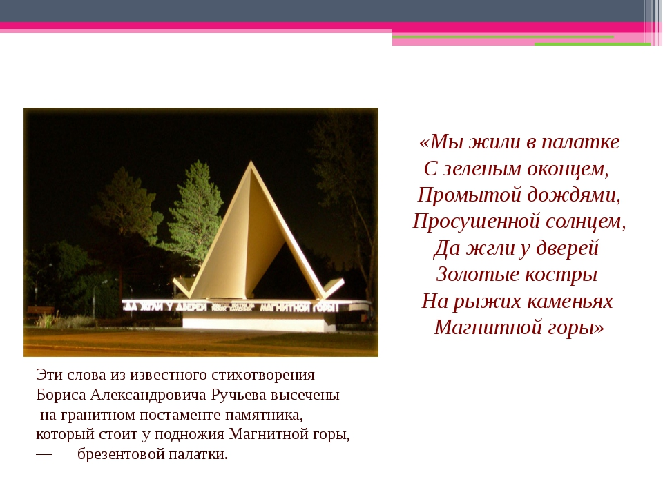 «Мы жили в палатке С зеленым оконцем, Промытой дождями, Просушенной солнцем,...