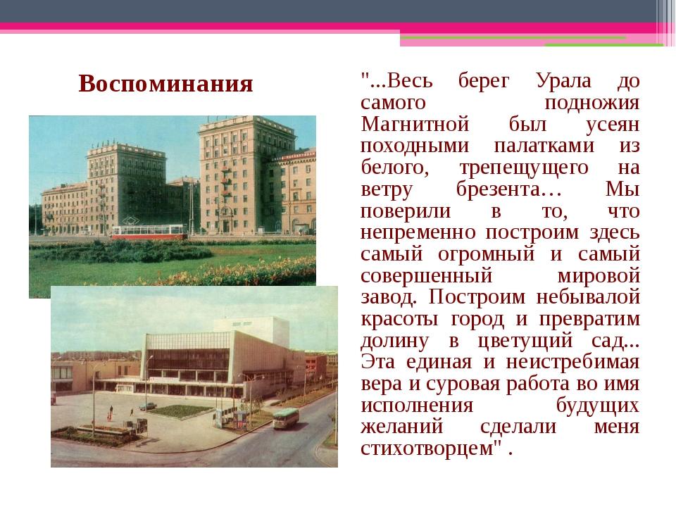 """Воспоминания """"...Весь берег Урала до самого подножия Магнитной был усеян похо..."""