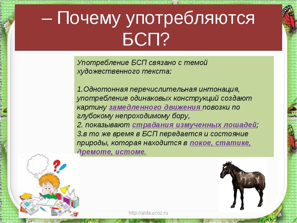 – Почему употребляются БСП? * http://aida.ucoz.ru * Употребление БСП связано...