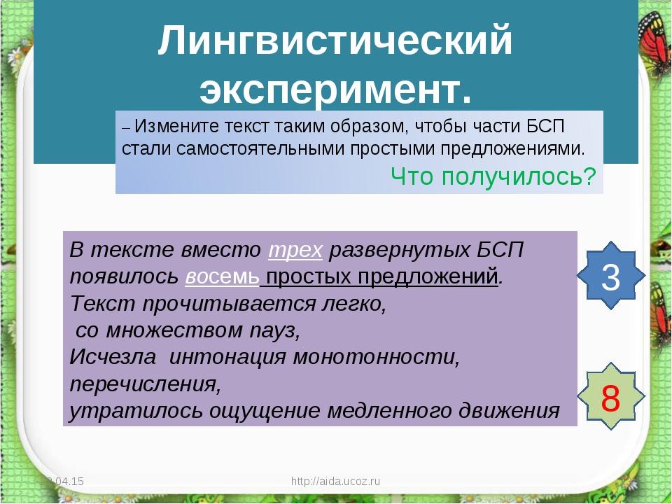 Лингвистический эксперимент. * http://aida.ucoz.ru * В тексте вместо трех ра...