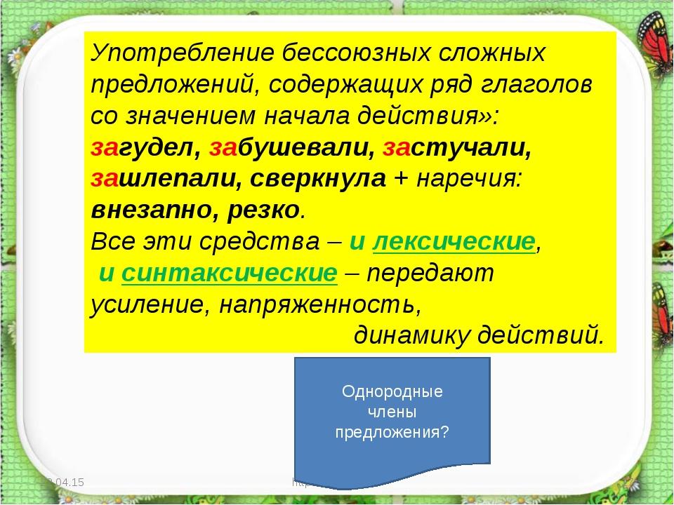 * http://aida.ucoz.ru * Употребление бессоюзных сложных предложений, содержащ...
