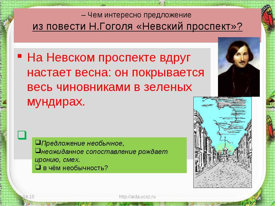 – Чем интересно предложение из повести Н.Гоголя «Невский проспект»? На Невско...