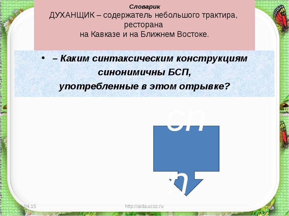 Словарик ДУХАНЩИК – содержатель небольшого трактира, ресторана на Кавказе и...