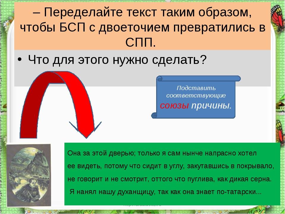 – Переделайте текст таким образом, чтобы БСП с двоеточием превратились в СПП....