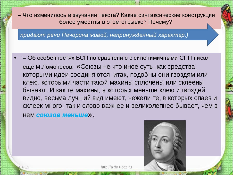 – Что изменилось в звучании текста? Какие синтаксические конструкции более ум...