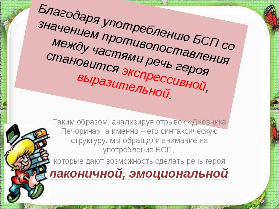 Благодаря употреблению БСП со значением противопоставления между частями реч...