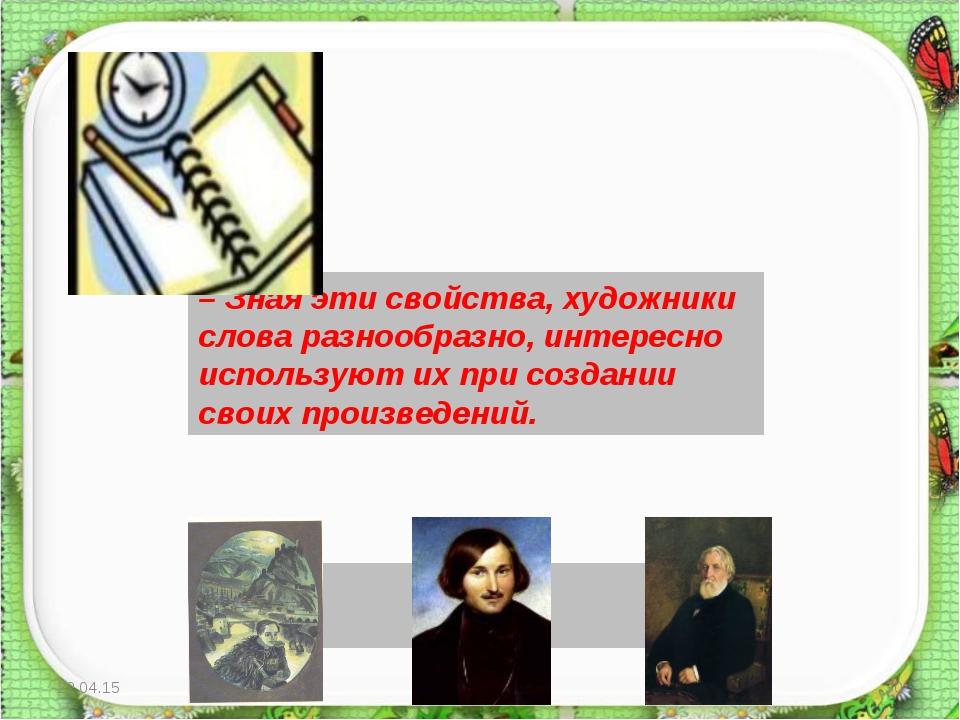 – Зная эти свойства, художники слова разнообразно, интересно используют их пр...