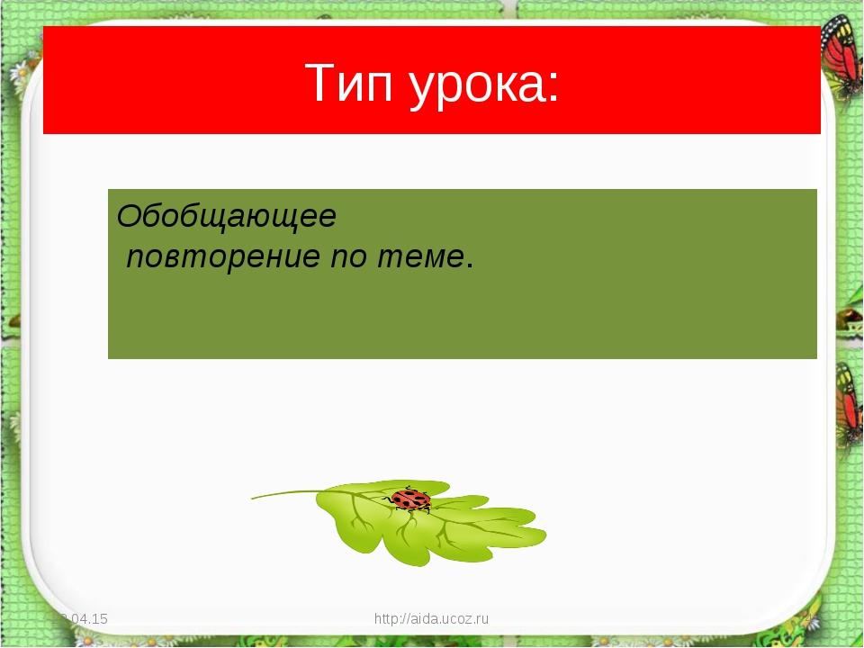 Тип урока: * http://aida.ucoz.ru * Обобщающее повторение по теме. http://aida...