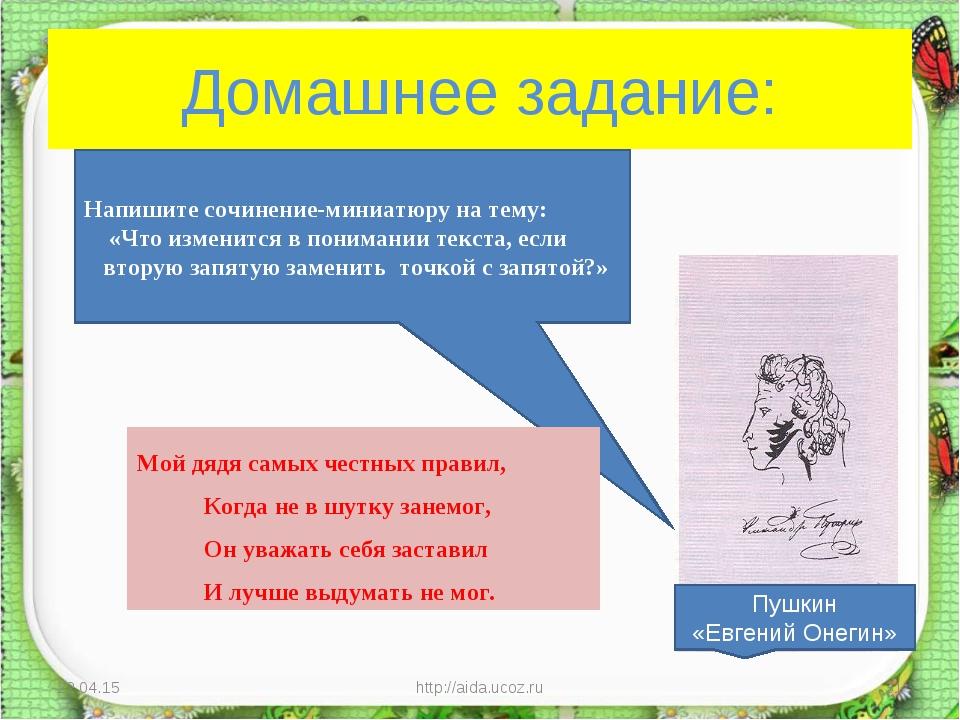 Домашнее задание: * http://aida.ucoz.ru * Напишите сочинение-миниатюру на тем...