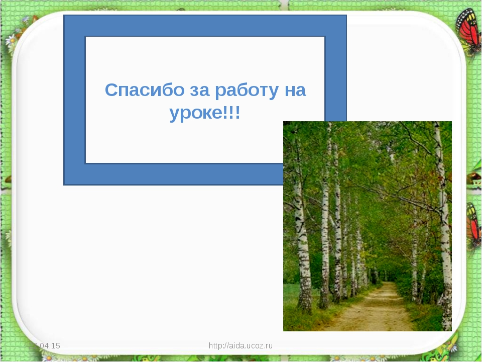 * http://aida.ucoz.ru * Спасибо за работу на уроке!!! http://aida.ucoz.ru