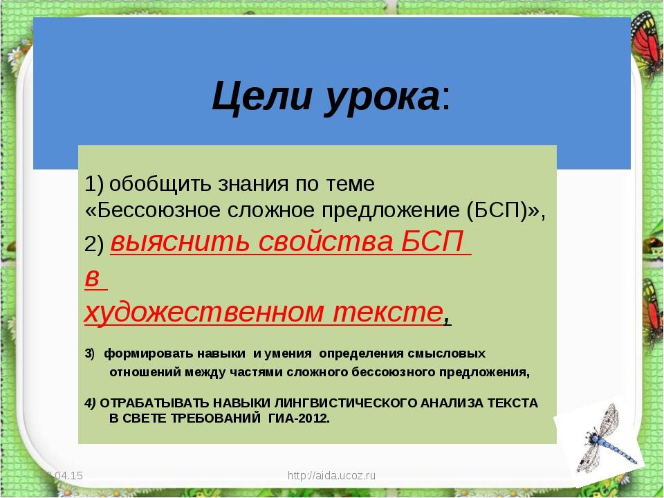 Цели урока: * http://aida.ucoz.ru * обобщить знания по теме «Бессоюзное слож...
