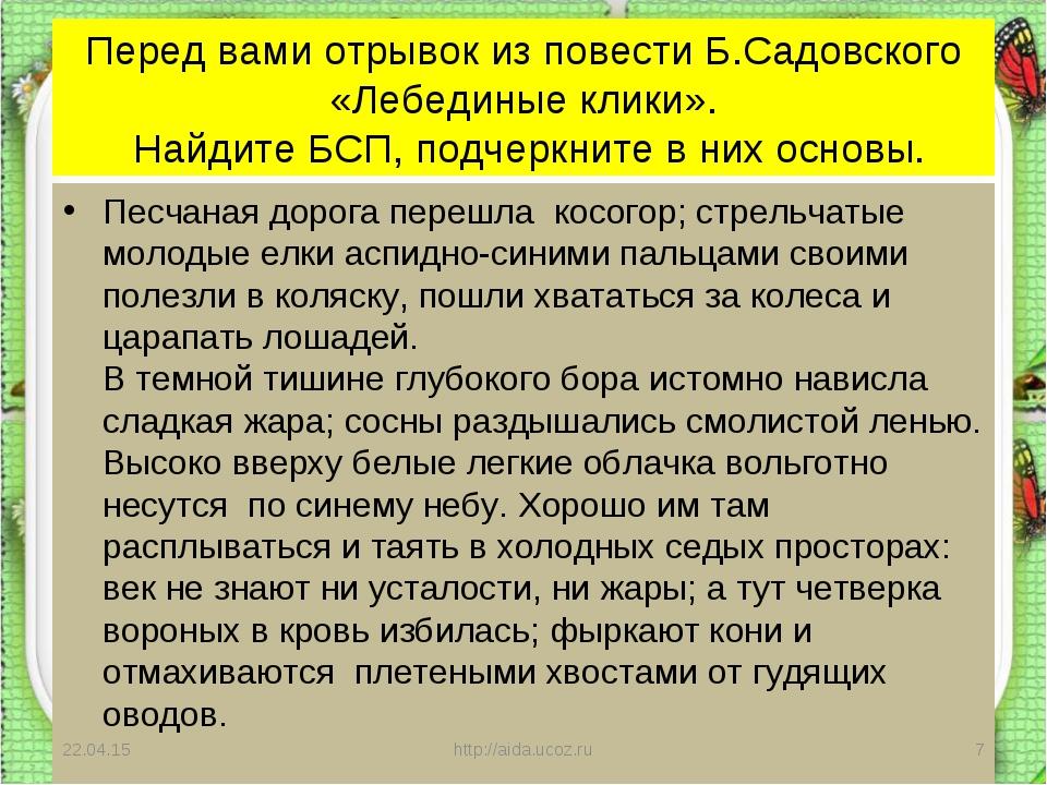 Перед вами отрывок из повести Б.Садовского «Лебединые клики». Найдите БСП, по...