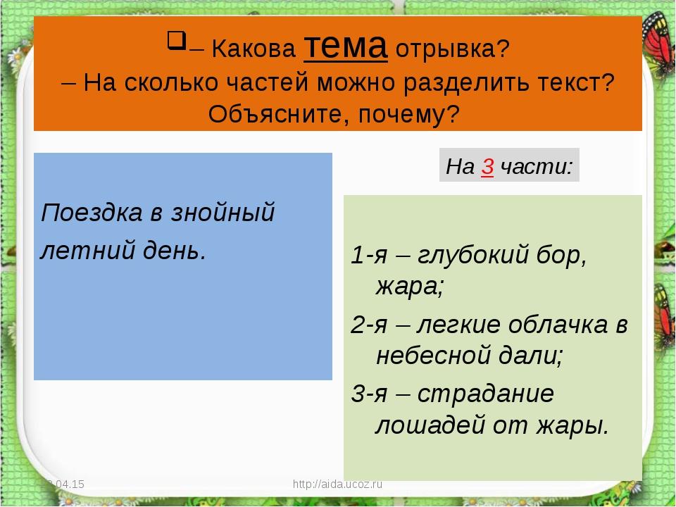 – Какова тема отрывка? – На сколько частей можно разделить текст? Объясните,...