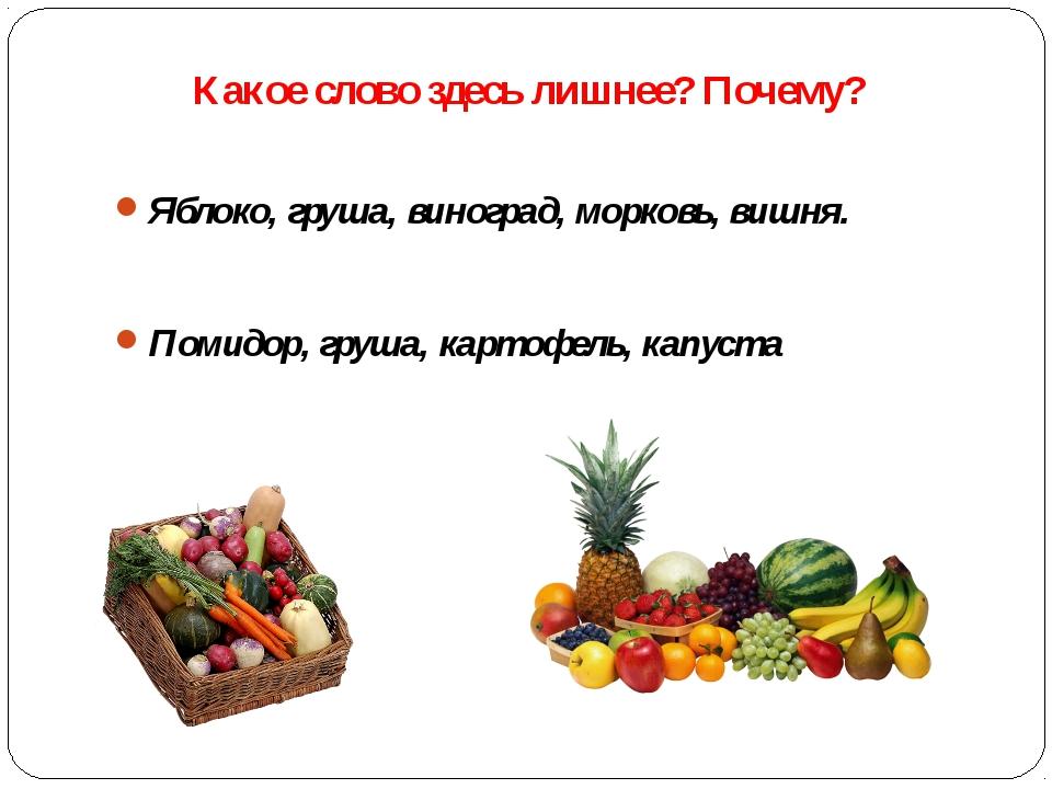 Яблоко, груша, виноград, морковь, вишня. Помидор, груша, картофель, капуста К...