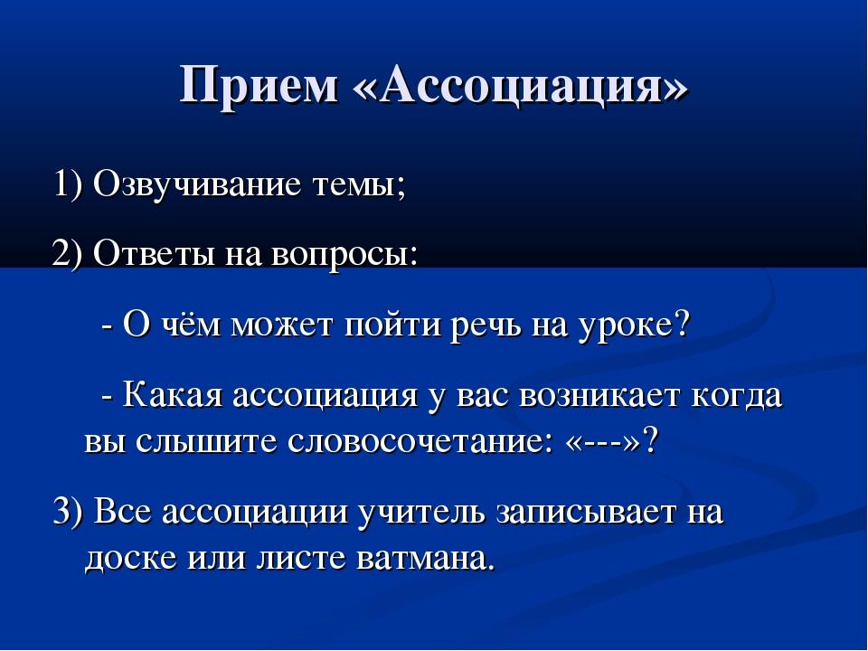 Прием «Ассоциация» 1) Озвучивание темы; 2) Ответы на вопросы: - О чём может п...