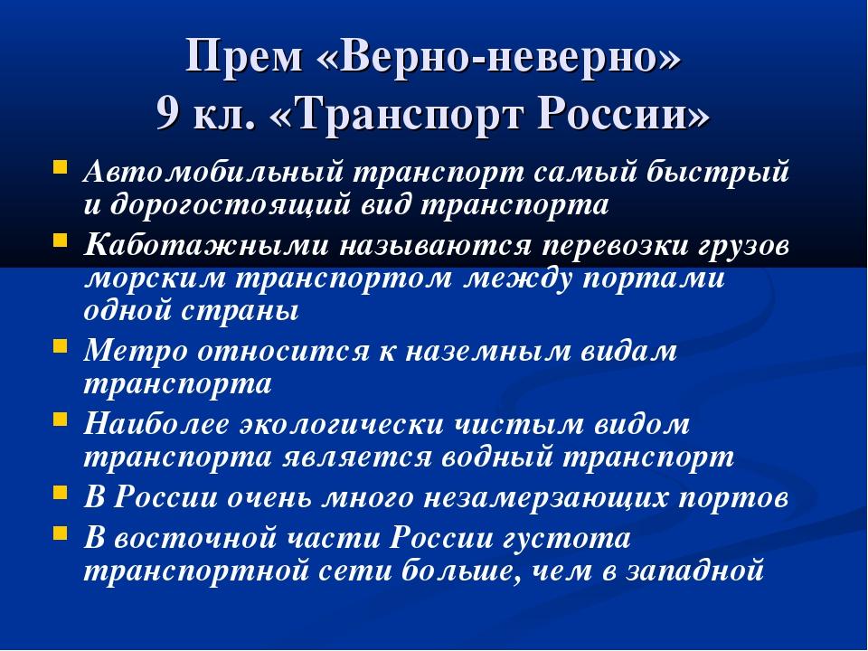 Прем «Верно-неверно» 9 кл. «Транспорт России» Автомобильный транспорт самый б...