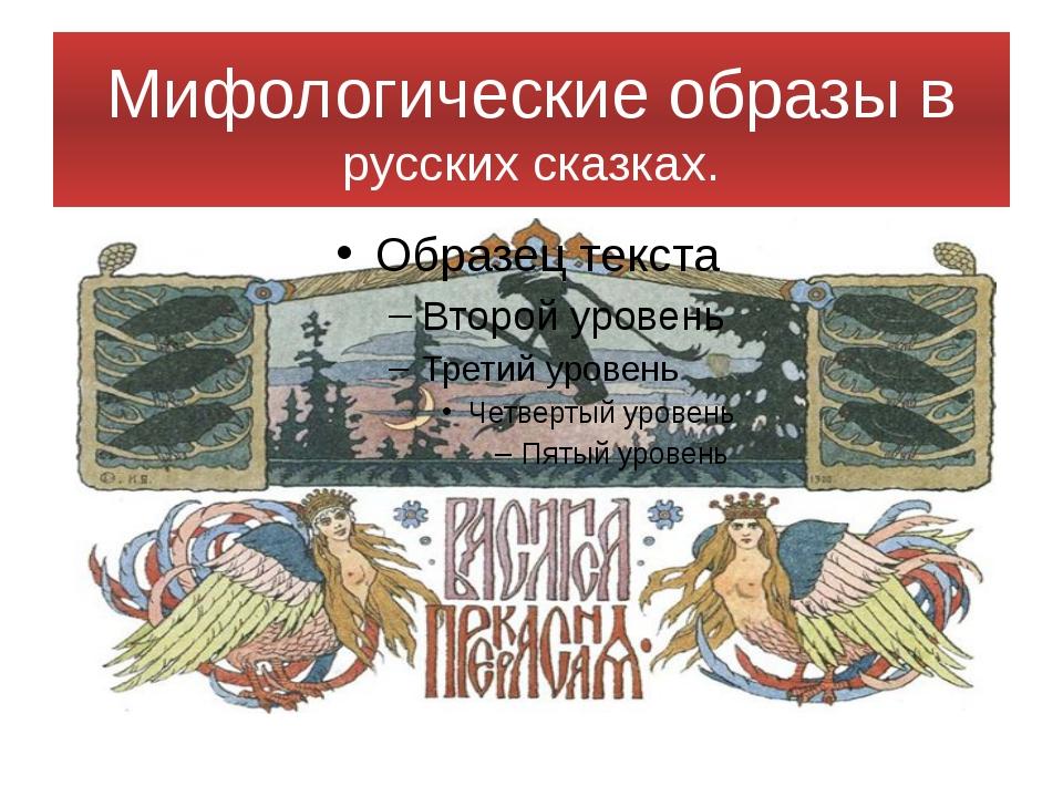 Мифологические образы в русских сказках.
