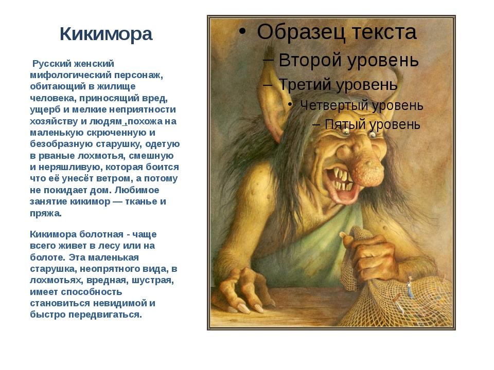 Кикимора Русский женский мифологический персонаж, обитающий в жилище человека...