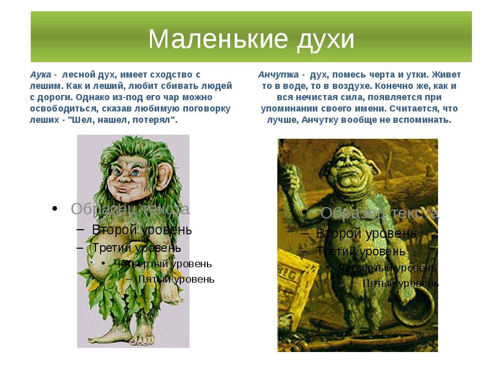 Маленькие духи Аука - лесной дух, имеет сходство с лешим. Как и леший, любит...