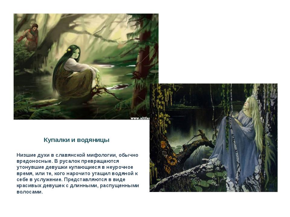 Низшие духи в славянской мифологии, обычно вредоносные. В русалок превращаютс...