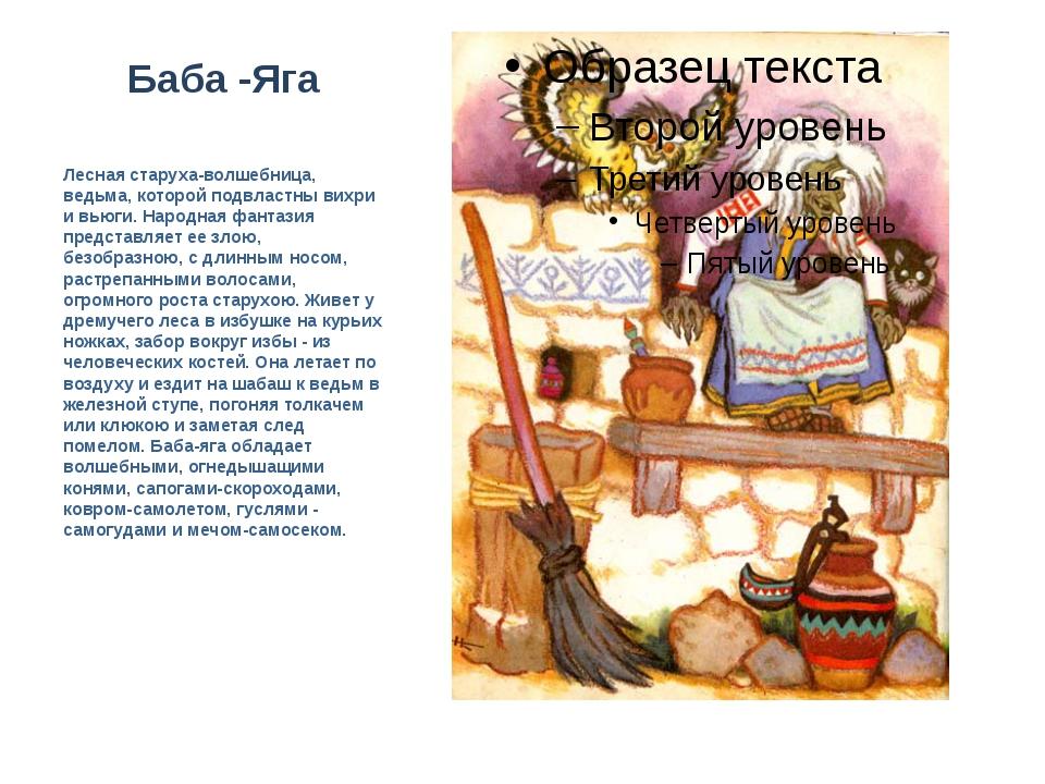 Баба -Яга Лесная старуха-волшебница, ведьма, которой подвластны вихри и вьюги...