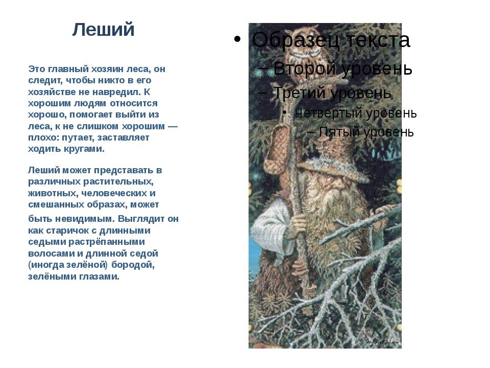 Леший Это главный хозяин леса, он следит, чтобы никто в его хозяйстве не навр...