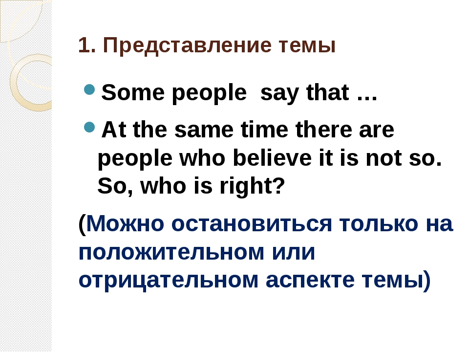 1. Представление темы Some people say that … At the same time there are peopl...