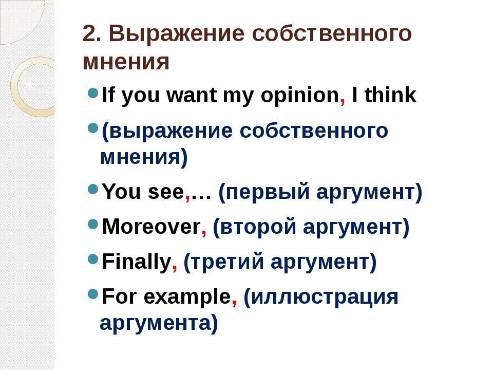 2. Выражение собственного мнения If you want my opinion, I think (выражение с...