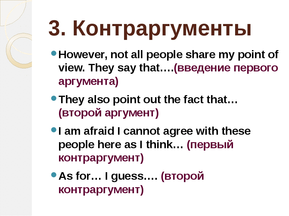 3. Контраргументы However, not all people share my point of view. They say th...