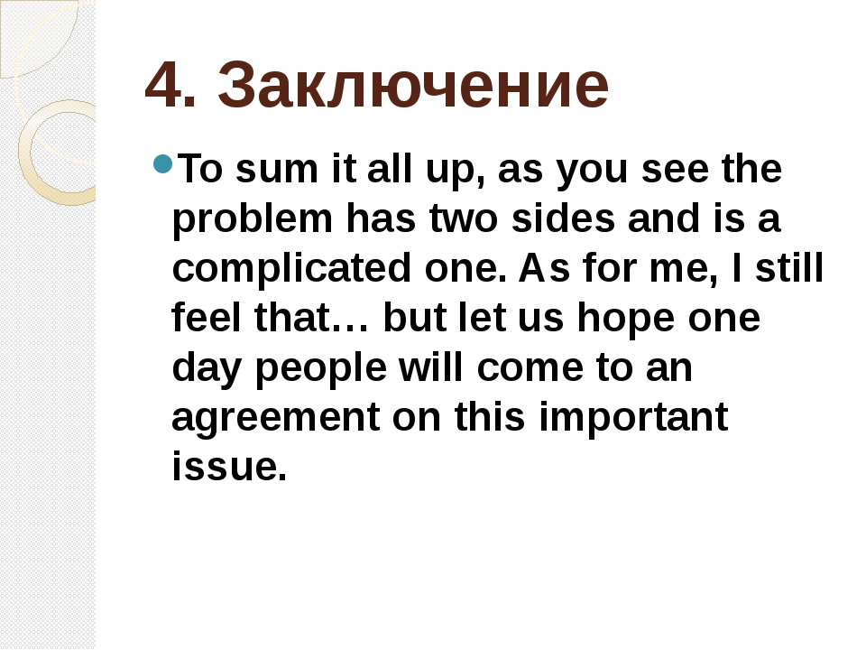 4. Заключение To sum it all up, as you see the problem has two sides and is a...